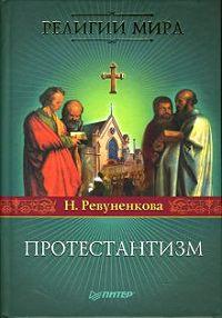 Наталия Ревуненкова -Протестантизм