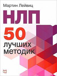 Мартин Лейвиц -НЛП. 50 лучших методик