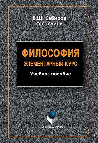 В. Ш. Сабиров, О. С. Соина - Философия. Элементарный курс