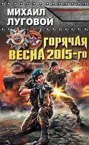 Михаил Луговой -Горячая весна 2015-го