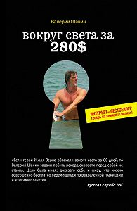 Валерий А. Шанин -Вокруг света за 280$. Интернет-бестселлер теперь на книжных полках