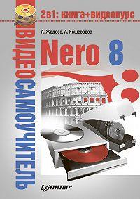А. Кашеваров -Nero 8