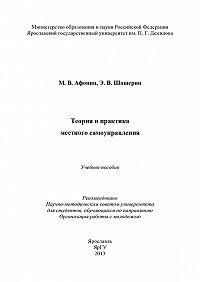 Михаил Афонин -Теория и практика местного самоуправления