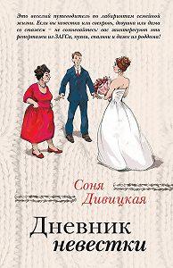 Соня Дивицкая -Дневник невестки