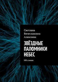 Светлана Алексеева -ЗВЁЗДНЫЕ ПАЛОМНИКИ НЕБЕС. НФ стихия