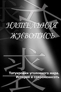 Илья Мельников - Татуировки уголовного мира. История и современность