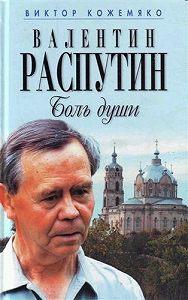 Виктор Кожемяко -Валентин Распутин. Боль души