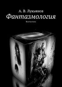 А. В. Лукьянов -Фантазмология. Фантастика