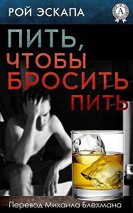 Рой Эскапа -Пить, чтобы бросить пить