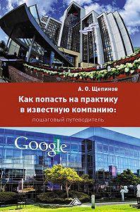 Артем Щепинов - Как попасть на практику в известную компанию: пошаговый путеводитель