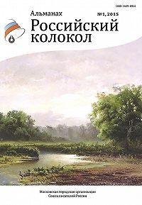 Альманах  -Альманах «Российский колокол» №1 2015