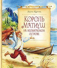 Януш  Корчак -Король Матиуш на необитаемом острове
