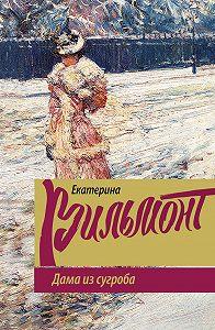 Екатерина Николаевна Вильмонт -Дама из сугроба