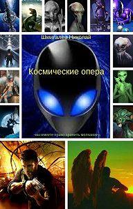 Шмигалев Николаевич -Космические опера