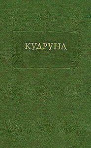 Средневековая литература -Кудруна