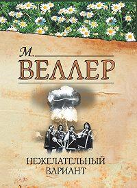Михаил Веллер -Нежелательный вариант (сборник)