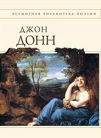 Джон Донн -Стихотворения и поэмы