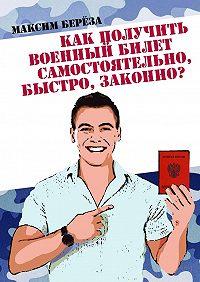 Максим Берёза -Как получить военный билет самостоятельно, быстро, законно?