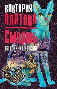 Виктория Платова -Смерть на кончике хвоста