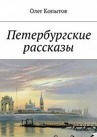 Олег Копытов -Петербургские рассказы