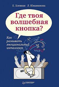 Л. Южанинова -Где твоя волшебная кнопка? Как развивать эмоциональный интеллект