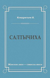 Иван Кондратьев -Салтычиха