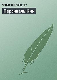 Фредерик Марриет - Персиваль Кин