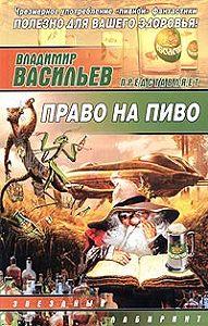 Сергей Слюсаренко -Взлететь на рассвете