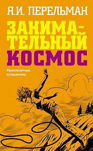 Яков Перельман -Занимательный космос. Межпланетные путешествия