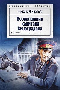 Никита Филатов -Возвращение капитана Виноградова (сборник)