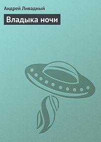 Андрей Ливадный -Владыка ночи