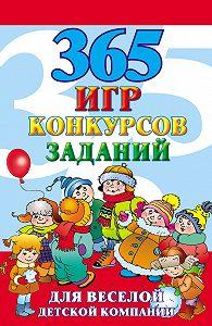 Алексей Николаевич Исполатов - 365 игр, конкурсов, заданий для веселой детской компании
