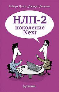 Роберт Дилтс, Джудит  Делозье - НЛП-2: поколение Next