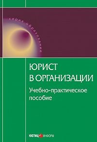 Коллектив Авторов -Юрист в организации: учебное пособие