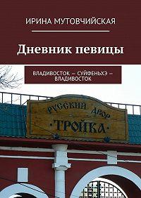 Ирина Мутовчийская -Дневник певицы