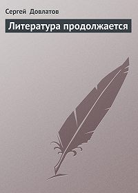 Сергей Довлатов -Литература продолжается