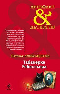 Наталья Александрова - Табакерка Робеспьера