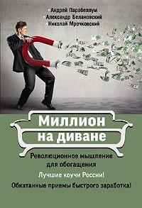 Николай Сергеевич Мрочковский -Миллион на диване