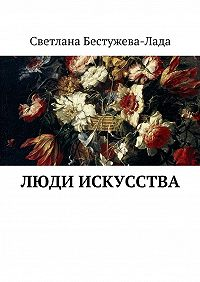 Светлана Бестужева-Лада - Люди искусства