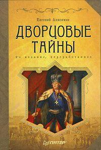 Евгений Викторович Анисимов -Дворцовые тайны
