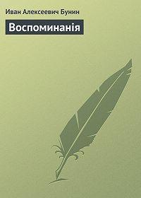Иван Бунин - Воспоминанiя