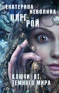 Олег Рой -Ключи от темного мира