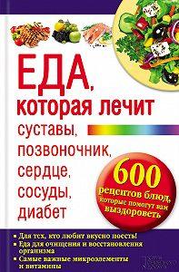 Юрий Пернатьев - Еда, которая лечит суставы, позвоночник, сердце, сосуды, диабет.600 рецептов блюд, которые помогут вам выздороветь
