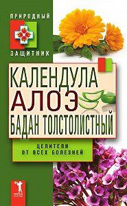 Ю. Николаева - Календула, алоэ и бадан толстолистный – целители от всех болезней