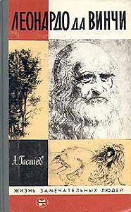 Алексей Гастев - Леонардо да Винчи