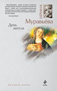 Ирина Муравьева -День ангела