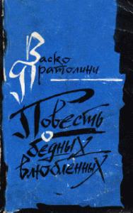 Васко Пратолини -Повесть о бедных влюбленных