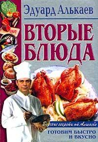 Эдуард Николаевич Алькаев - Вторые блюда