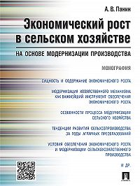 Александр Панин -Экономический рост в сельском хозяйстве на основе модернизации производства. Монография