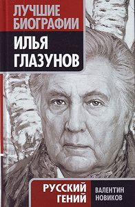 Валентин Новиков -Илья Глазунов. Русский гений